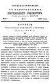 Вологодские епархиальные ведомости. 1890. №09, прибавления.pdf