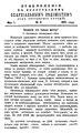Вологодские епархиальные ведомости. 1915. №09, прибавления.pdf