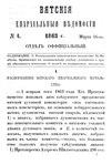 Вятские епархиальные ведомости. 1863. №06 (офиц).pdf