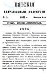 Вятские епархиальные ведомости. 1868. №21 (дух.-лит.).pdf