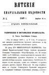 Вятские епархиальные ведомости. 1869. №08 (офиц.).pdf