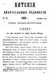 Вятские епархиальные ведомости. 1869. №23 (дух.-лит.).pdf