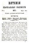 Вятские епархиальные ведомости. 1872. №06 (дух.-лит.).pdf
