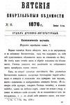Вятские епархиальные ведомости. 1876. №11 (дух.-лит.).pdf