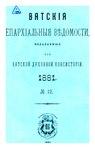 Вятские епархиальные ведомости. 1881. №12 (офиц.).pdf