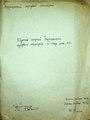 ГАКО 1248-1-669. 1857 год. Журналы заседаний Таращанского магистрата.pdf