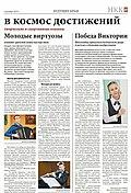 Газета.jpg