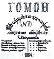 Гомон 1884.jpg