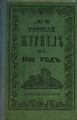 Горный журнал, 1851, №11.pdf