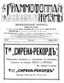 Граммофонная жизнь. №24. (1912).pdf