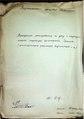 ДАКО фонд 1248, опис 1, справа 243. 1840-1842 роки. Материалы расследования по делу о злоупотреблениях секретаря магистрата Зазима.pdf