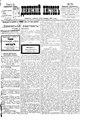 Двинский листок №075 (1901).pdf