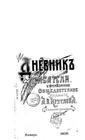 Дневник писателя. 1908. №01.pdf