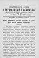 Екатеринославские епархиальные ведомости Отдел неофициальный N 13 (1 мая 1901 г).pdf