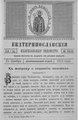 Екатеринославские епархиальные ведомости Отдел неофициальный N 33 (21 ноября 1915 г) Год издания 43.pdf