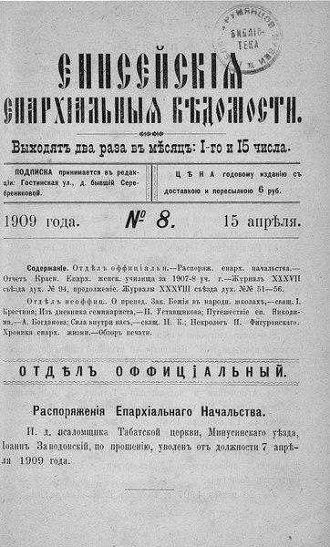 File:Енисейские епархиальные ведомости. 1909. №08.pdf