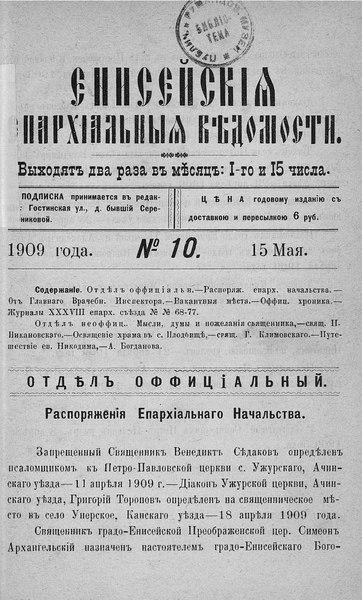File:Енисейские епархиальные ведомости. 1909. №10.pdf