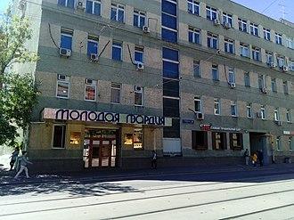 Molodaya Gvardiya (publisher) - The building of the Molodaya Gvardiya publishing house on Suschyovskoy Street.