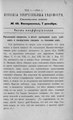 Киевские епархиальные ведомости. 1903. №40. Часть неофиц.pdf