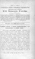 Киевские епархиальные ведомости. 1904. №44. Часть неофиц.pdf