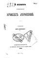 Лавровский п.а.язык северных летописей.pdf