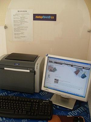 Место доступа в интернет на почте