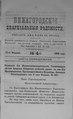 Нижегородские епархиальные ведомости. 1898. №04.pdf