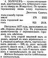 Описание Золочева 1788.JPG