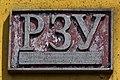 ПРИМ-1, Россия, Коми, депо Сосногорск (Trainpix 178634).jpg