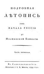 Подробная летопись от начала России до Полтавской Баталии
