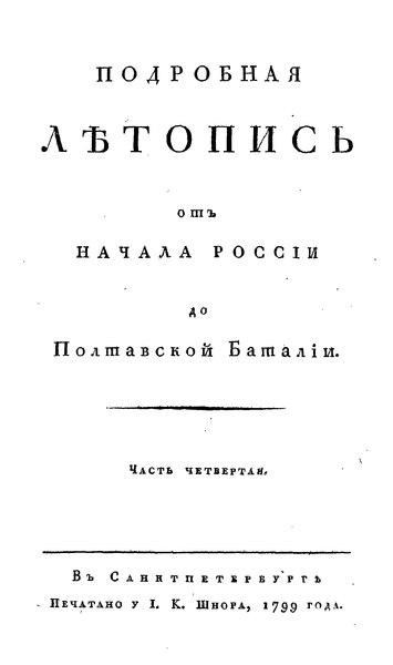 File:Подробная летопись от начала России до Полтавской Баталии (1798-1799) 04.djvu