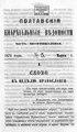 Полтавские епархиальные ведомости. 1874. №05 (неофиц.).pdf