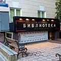 Ресторан Библиотека - panoramio.jpg