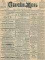 Сибирская жизнь. 1901. №178.pdf