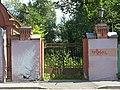 Усадьба А. Ф. Орлова. Ворота.jpg