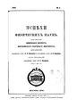 Успехи физических наук (Advances in Physical Sciences) 1918 No2.pdf