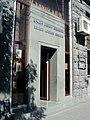Տուն-թանգարան Երվանդ Քոչարի (2)..JPG