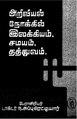அறிவியல் நோக்கில் இலக்கியம், சமயம், தத்துவம்.pdf