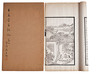 Tang Xianzu - A page from a printed copy of Record of Southern Bough (also known as A Dream Under the Southern Bough)