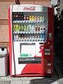マルチマネー対応自販機 - automated vending machine in Japan.jpg