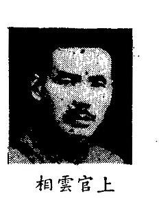 Shangguan Yunxiang Chinese general