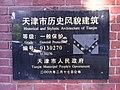 云南路63号铭牌.jpg