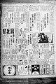 台灣日日新報昭和十二年五月七日 第二版.jpg
