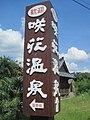 咲花温泉 - panoramio.jpg