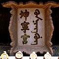 坤宁宫匾额.JPG