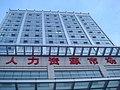 安庆人才市场-劳动局 - panoramio.jpg