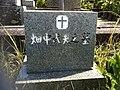 畑中武夫の墓 新宮市.JPG