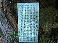 蚕養神社(こがいじんじゃ)の縁起 - panoramio.jpg