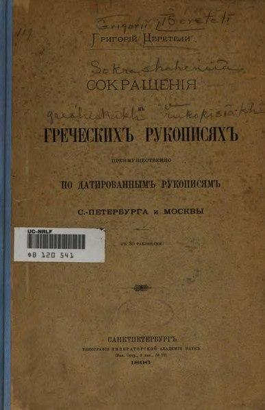 File:04046 Церетели Г. Сокращения в греческих рукописях. Преимущественно по датированным рукописям С.-Петербурга и Москвы 0.pdf