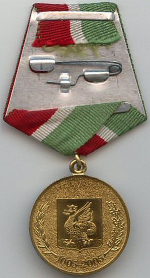 "Medal ""In Commemoration of the 1000th Anniversary of Kazan"" - Reverse of the Medal 1000th Anniversary of Kazan"
